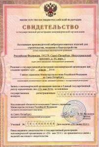 Свидетельство о регистрации Ассоциации Министерства юстиции РФ по Санкт-Петербургу